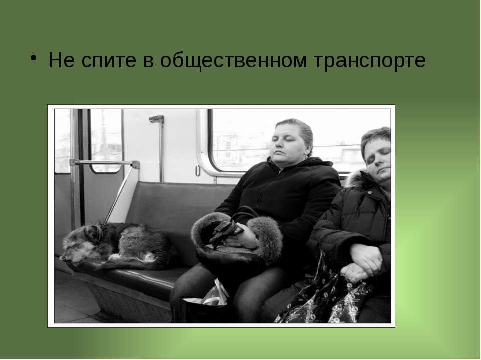 Не спите в общественном транспорте
