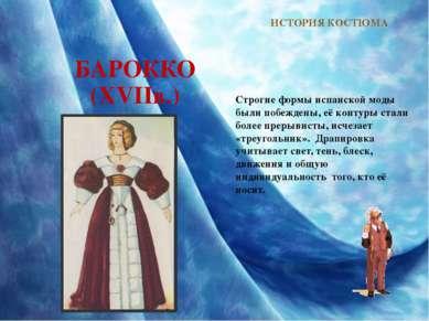 БАРОККО (XVIIв.) ИСТОРИЯ КОСТЮМА Строгие формы испанской моды были побеждены,...
