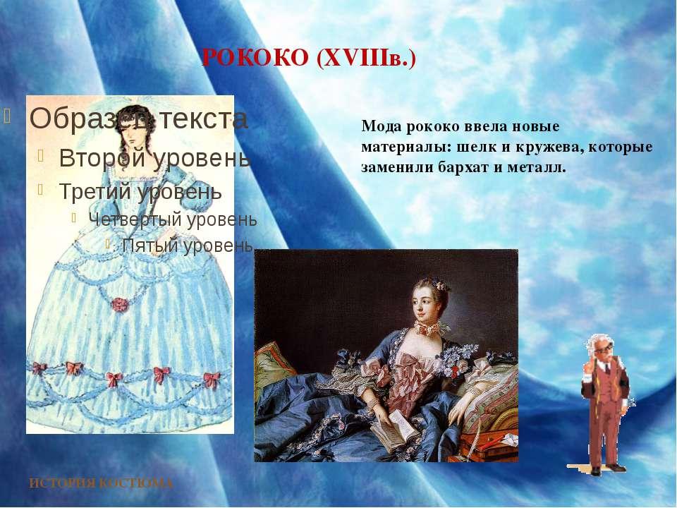 РОКОКО (XVIIIв.) ИСТОРИЯ КОСТЮМА Мода рококо ввела новые материалы: шелк и кр...