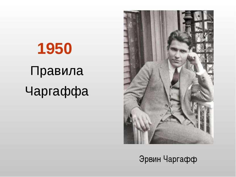 1950 Правила Чаргаффа Эрвин Чаргафф
