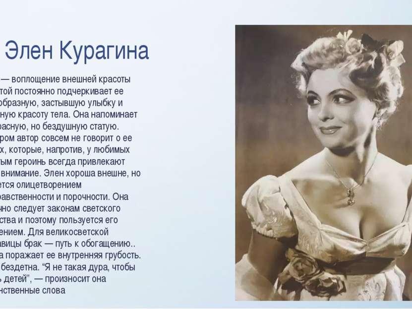 Элен Курагина Элен — воплощение внешней красоты .Толстой постоянно подчеркива...