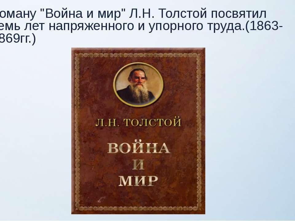 """Роману """"Война и мир"""" Л.Н. Толстой посвятил семь лет напряженного и упорного т..."""