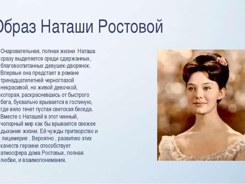 Образ Наташи Ростовой Очаровательная, полная жизни Наташа сразу выделяется ср...