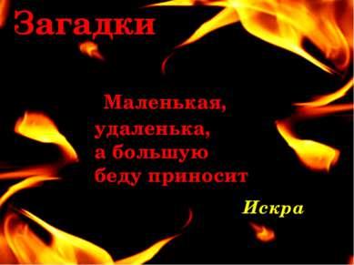 Загадки От огня происхожу, от огня и умираю. Уголь