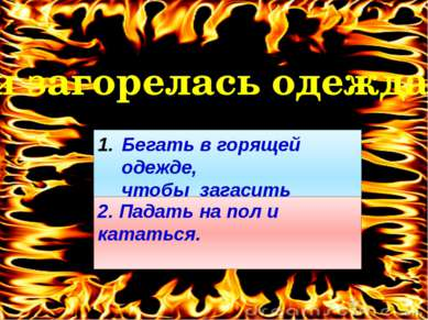 Пожарных вызвать по телефону: 02 01 03