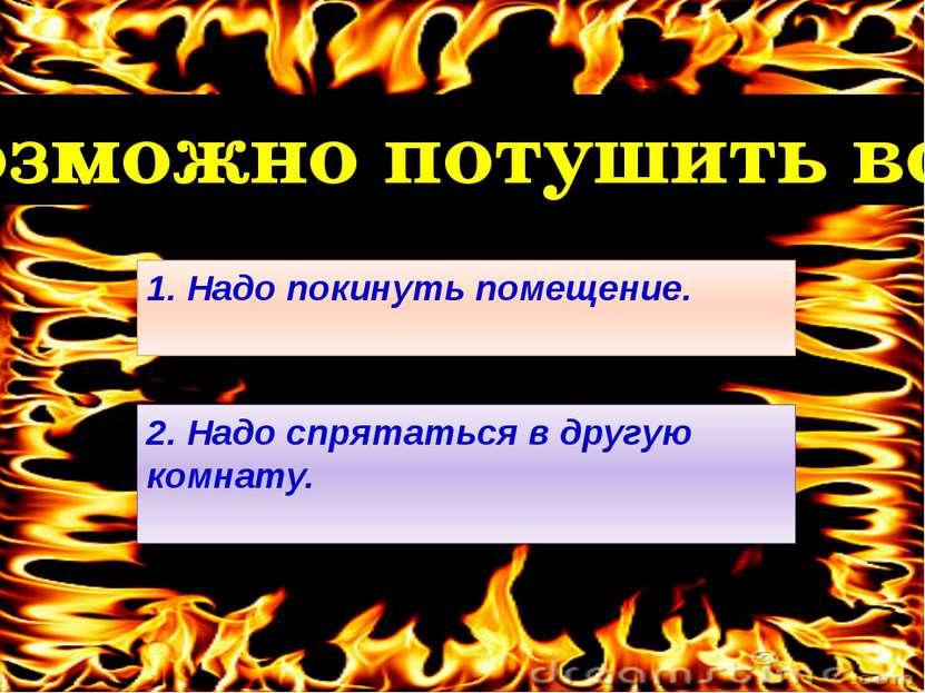 Если в комнате много дыма: Необходимо быстро убегать. 2. Необходимо двигаться...