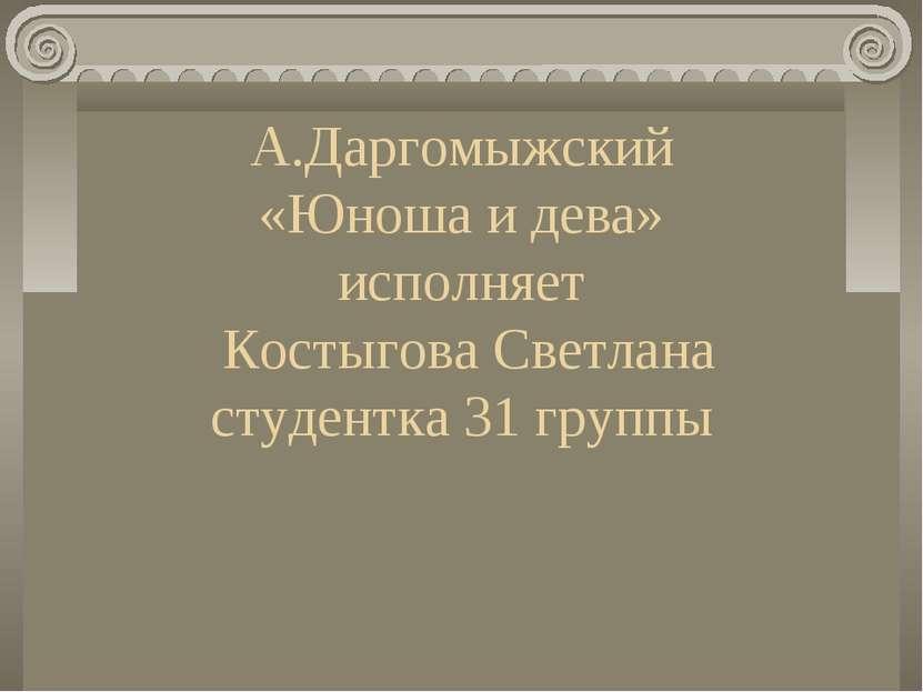 А.Даргомыжский «Юноша и дева» исполняет Костыгова Светлана студентка 31 группы