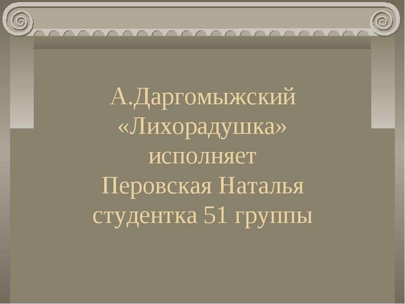 А.Даргомыжский «Лихорадушка» исполняет Перовская Наталья студентка 51 группы