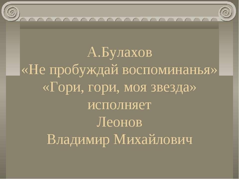 А.Булахов «Не пробуждай воспоминанья» «Гори, гори, моя звезда» исполняет Леон...