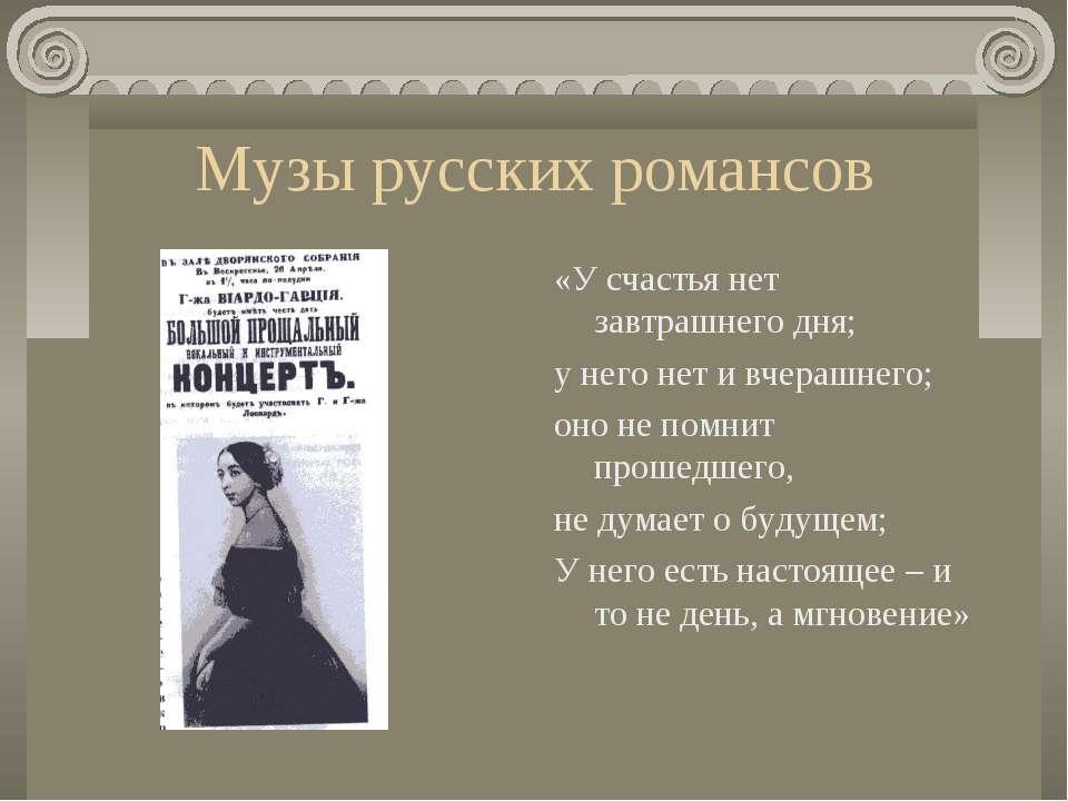 Музы русских романсов «У счастья нет завтрашнего дня; у него нет и вчерашнего...