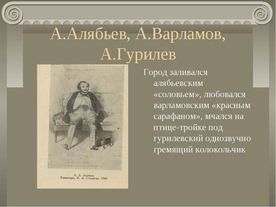 А.Алябьев, А.Варламов, А.Гурилев Город заливался алябьевским «соловьем», любо...