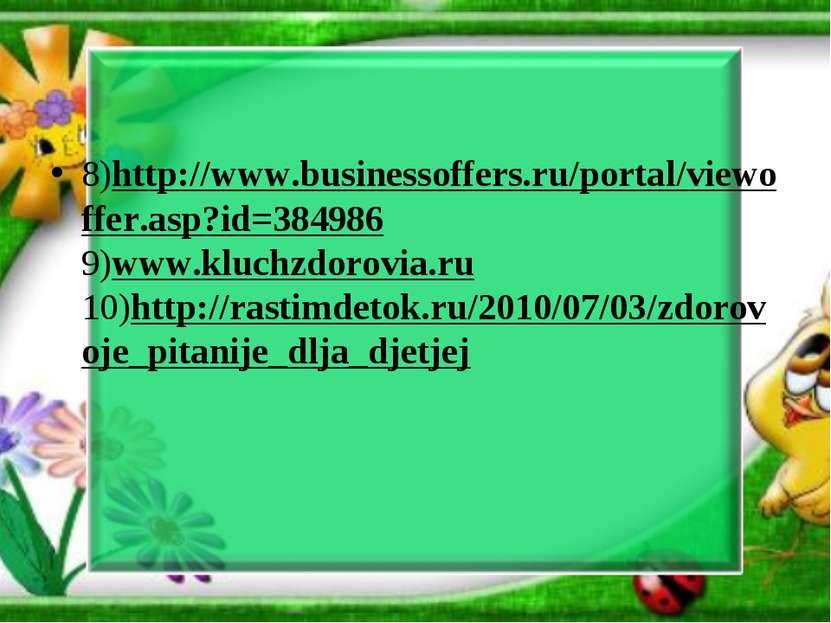 8)http://www.businessoffers.ru/portal/viewoffer.asp?id=384986 9)www.kluchzdor...