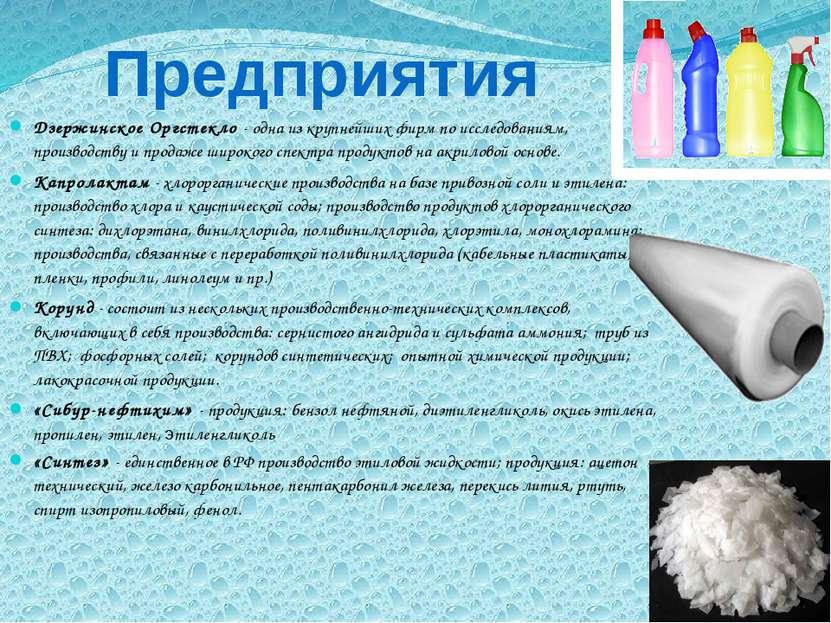 Предприятия Дзержинское Оргстекло - одна из крупнейших фирм по исследованиям,...