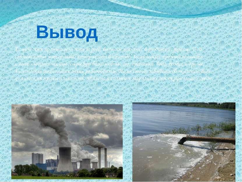Вывод Химическая промышленность играет большое значение в развитии страны. Он...