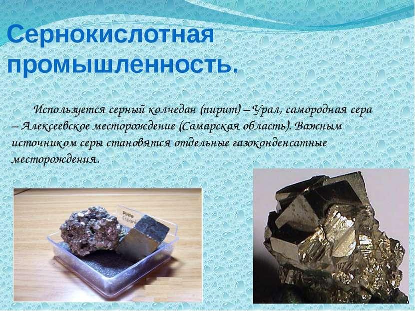 Сернокислотная промышленность.  Используется серный колчедан (пирит) – Урал...