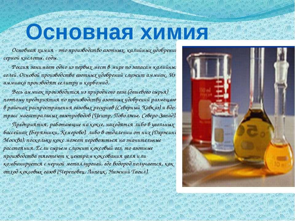 Основная химия Основная химия - это производство азотных, калийных удобрений,...