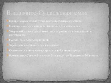 Один из самых глухих углов восточнославянских земель. Наличие пахотных земель...