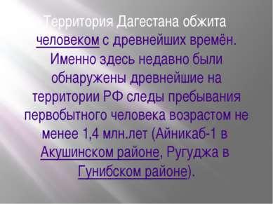 Территория Дагестана обжитачеловекомс древнейших времён. Именно здесь недав...