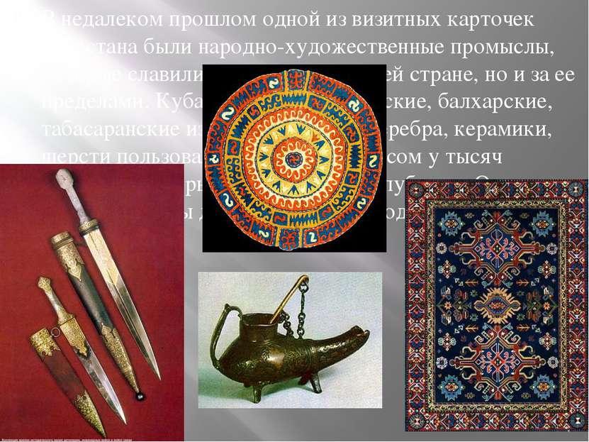 В недалеком прошлом одной из визитных карточек Дагестана были народно-художес...