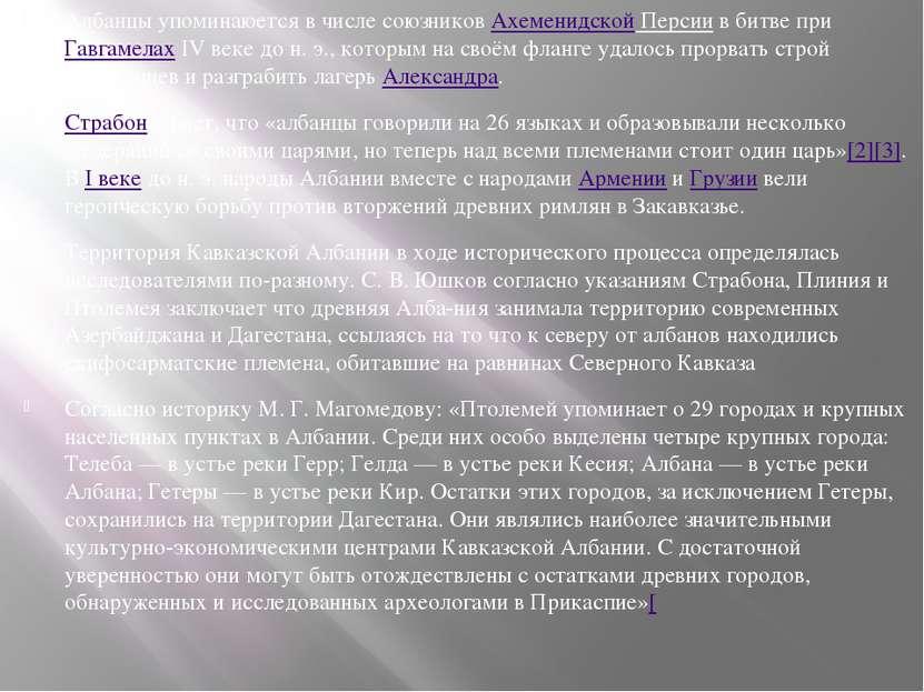 Албанцы упоминаюется в числе союзниковАхеменидской Персиив битве приГавгам...