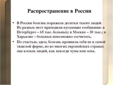 Распространение в России В России болезнь поражала десятки тысяч людей. Из ра...
