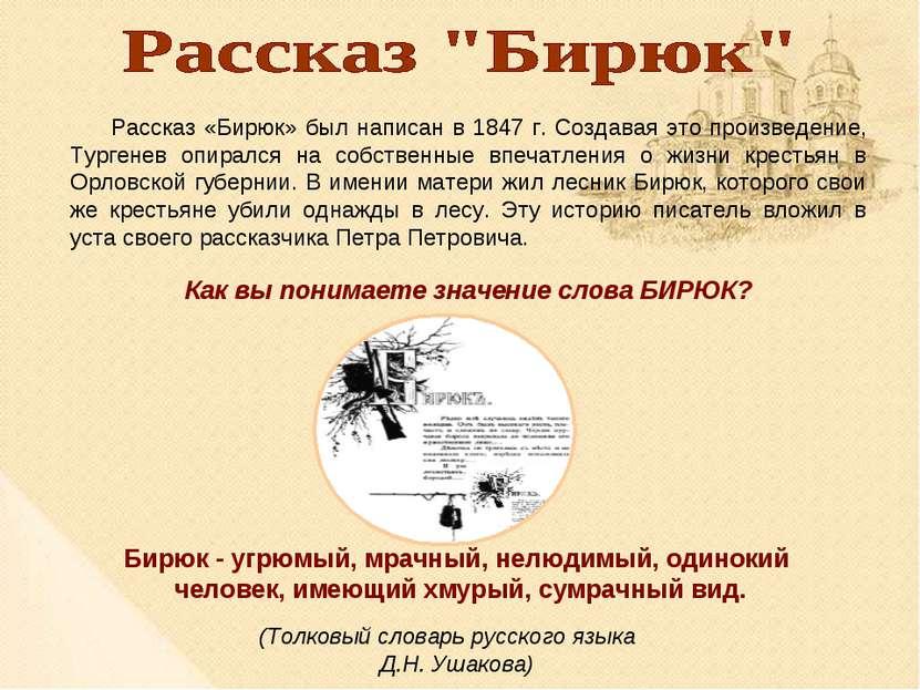 Рассказ «Бирюк» был написан в 1847 г. Создавая это произведение, Тургенев опи...