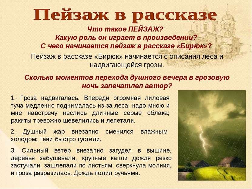 Пейзаж в рассказе «Бирюк» начинается с описания леса и надвигающейся грозы. Ч...