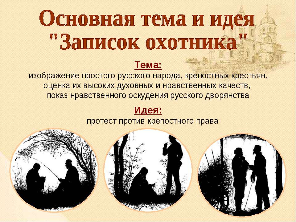 Тема: изображение простого русского народа, крепостных крестьян, оценка их вы...