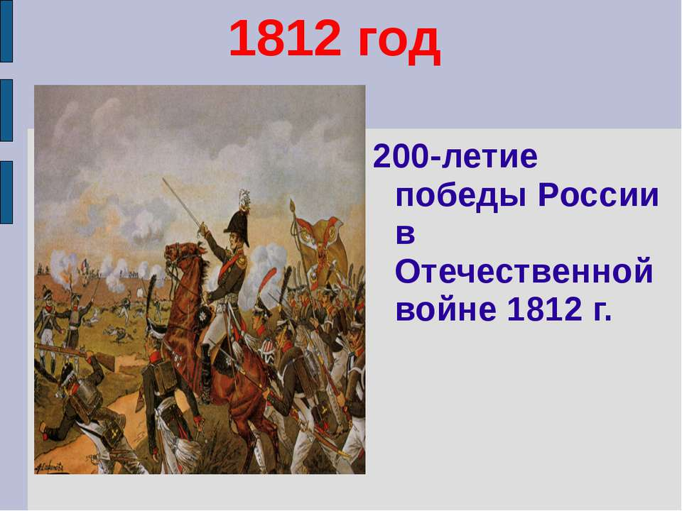 1812 год 200-летие победы России в Отечественной войне 1812 г.