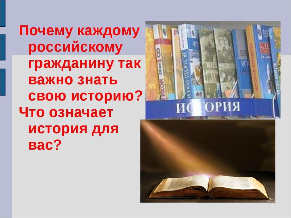 Почему каждому российскому гражданину так важно знать свою историю? Что означ...