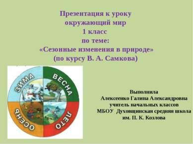 Презентация к уроку окружающий мир 1 класс по теме: «Сезонные изменения в при...