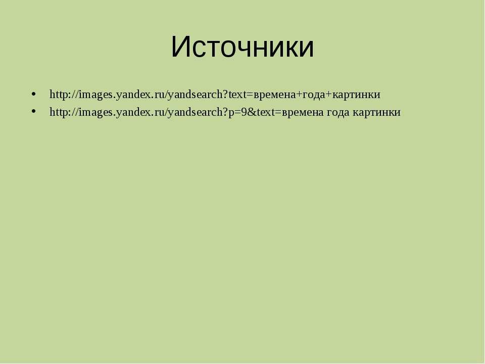 Источники http://images.yandex.ru/yandsearch?text=времена+года+картинки http:...