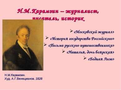 Н.М.Карамзин – журналист, писатель, историк «Московский журнал» «История госу...
