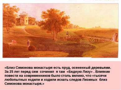 «Близ Симонова монастыря есть пруд, осененный деревьями. За 25 лет перед сим ...