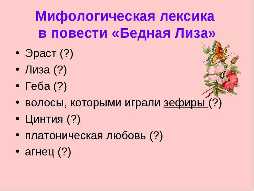 Мифологическая лексика в повести «Бедная Лиза» Эраст (?) Лиза (?) Геба (?) во...
