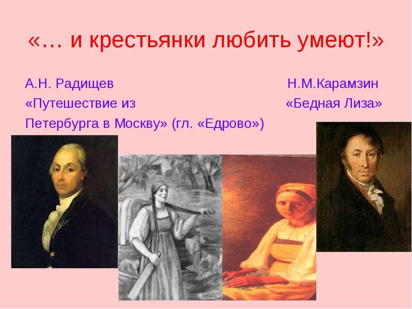 «… и крестьянки любить умеют!» А.Н. Радищев Н.М.Карамзин «Путешествие из «Бед...
