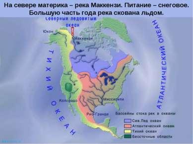 На севере материка – река Маккензи. Питание – снеговое. Большую часть года ре...