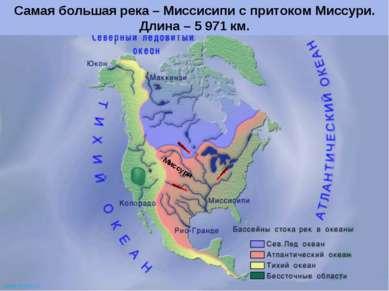 Миссури Самая большая река – Миссисипи с притоком Миссури. Длина – 5 971 км. ...