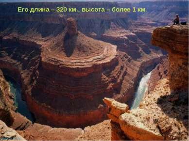 Его длина – 320 км., высота – более 1 км. www.m mc.ru