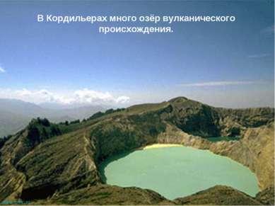 В Кордильерах много озёр вулканического происхождения. www.m mc.ru
