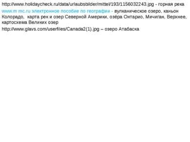 http://www.holidaycheck.ru/data/urlaubsbilder/mittel/193/1156032243.jpg - гор...