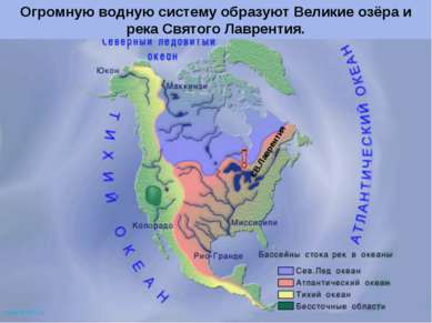 Огромную водную систему образуют Великие озёра и река Святого Лаврентия. СВ.Л...