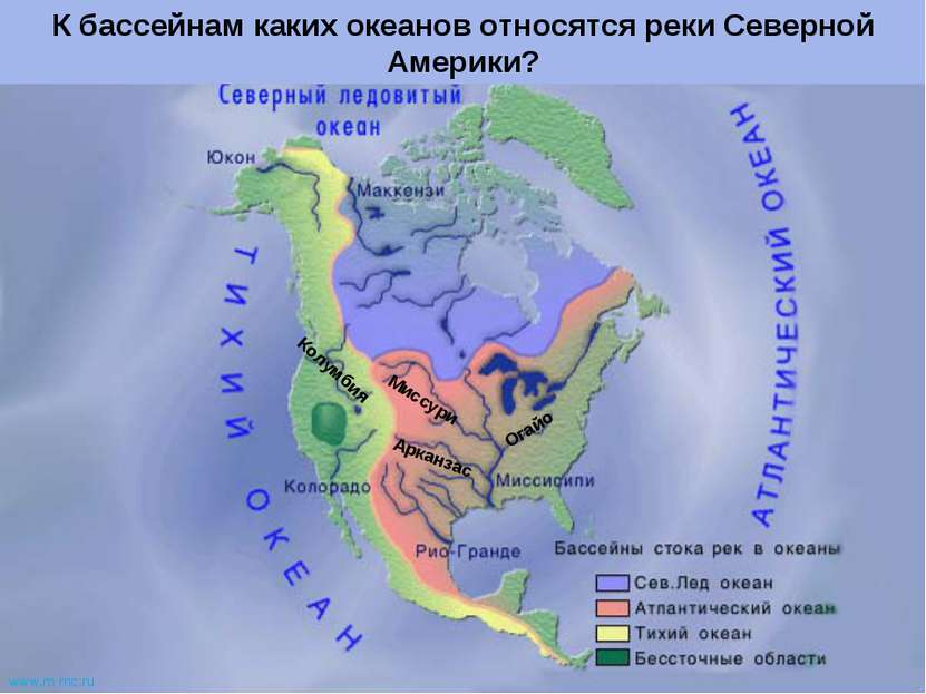 Миссури Огайо Арканзас Колумбия К бассейнам каких океанов относятся реки Севе...