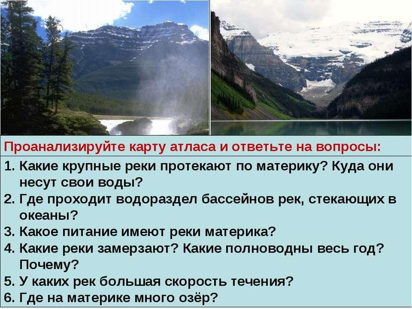 Какие крупные реки протекают по материку? Куда они несут свои воды? Где прохо...