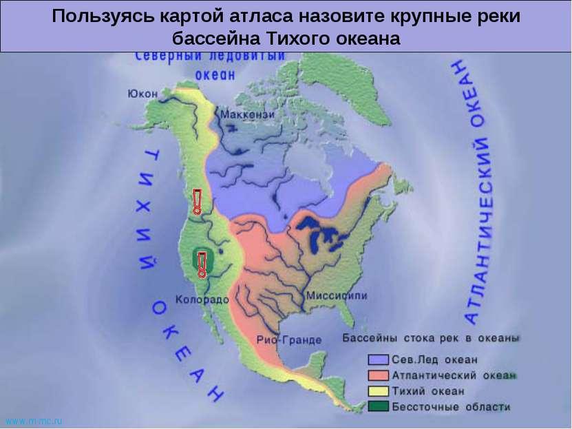 Наиболее крупные реки Тихого океана – Колумбия и Колорадо. www.m mc.ru Пользу...