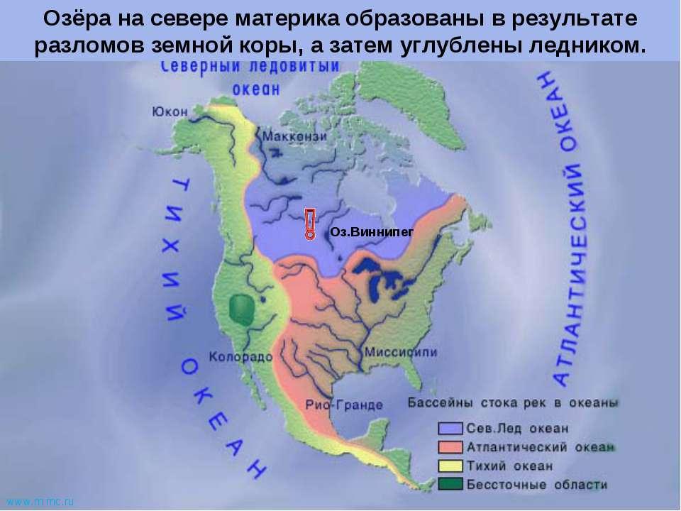Оз.Виннипег Озёра на севере материка образованы в результате разломов земной ...