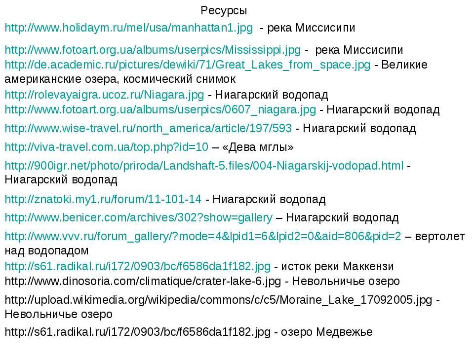 http://www.holidaym.ru/mel/usa/manhattan1.jpg - река Миссисипи Ресурсы http:/...