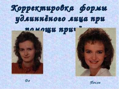 Корректировка формы удлиннёного лица при помощи причёски До После
