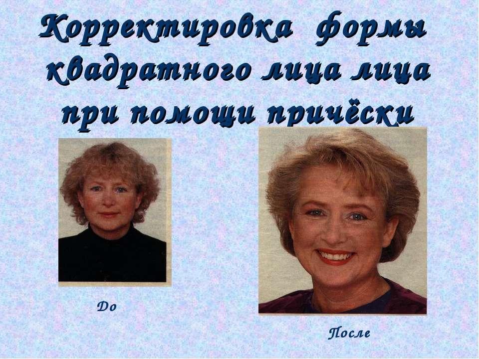 Корректировка формы квадратного лица лица при помощи причёски До После