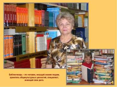 Библиотекарь – это человек, несущий знания людям, хранитель общекультурных це...